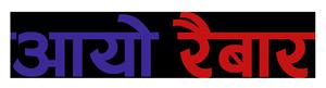 Aayo Raibar